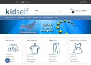 Интернет-магазин детской одежды kidself.ru
