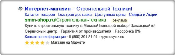 Интернет-магазин строительной и садовой техники smm-shop.ru