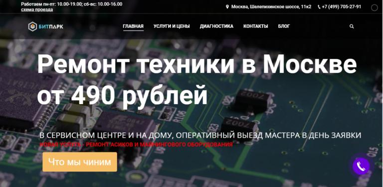 Сервис по ремонту компьютерной, мобильной и оргтехники bitpark.ru