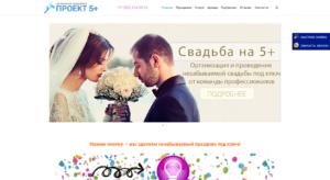 Сайт по организации праздников и торжеств project5plus.ru